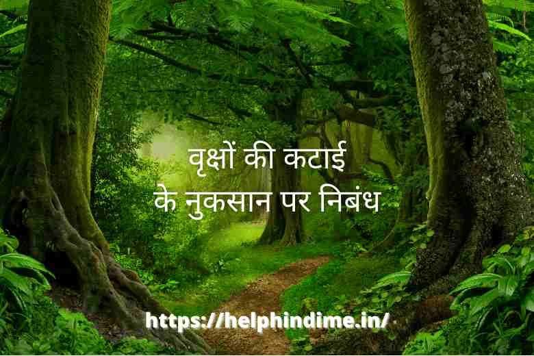 https://helphindime.in/disadvantages-of-cutting-trees-essay-in-hindi/