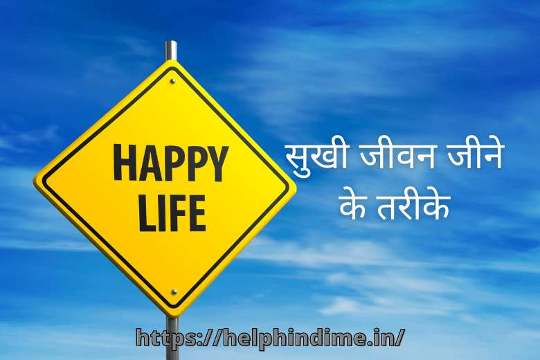 https://helphindime.in/sukhi-jivan-jine-ke-tarike-learn-ways-to-live-a-happy-life-in-hindi/