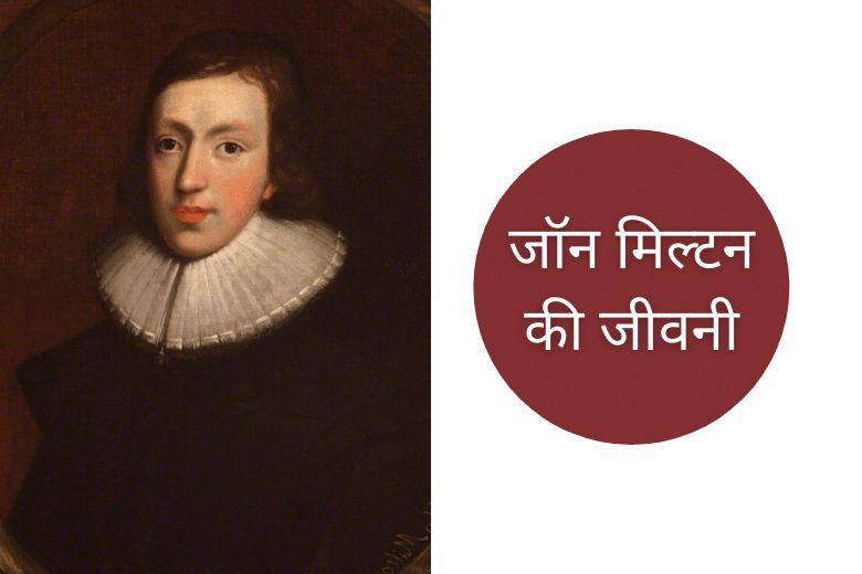 https://helphindime.in/who-is-john-milton-biography-jivani-jivan-parichay-wife-life-history-information-in-hindi/