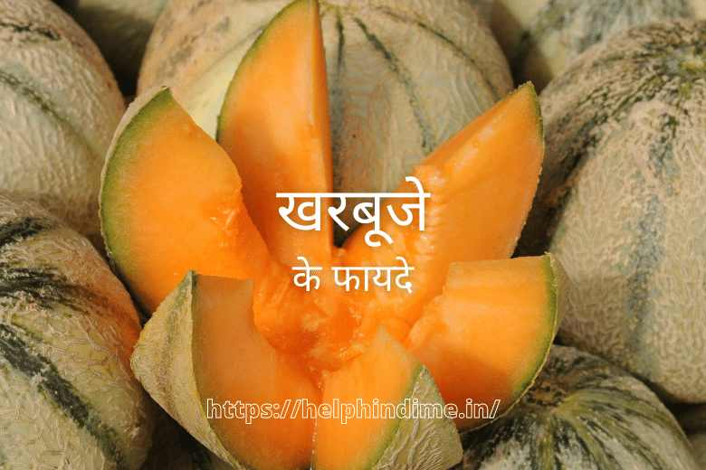 https://helphindime.in/muskmelon-ke-fayde-benefits-and-side-effects-in-hindi/
