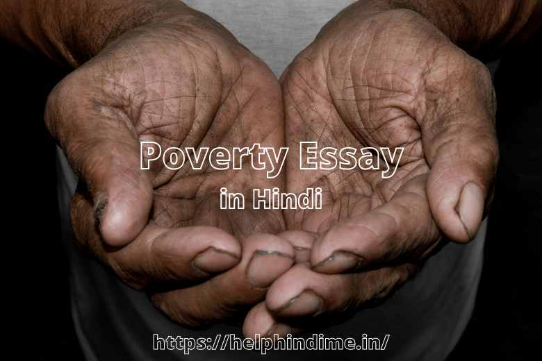 https://helphindime.in/garibi-par-nibandh-poverty-in-india-essay-in-hindi/