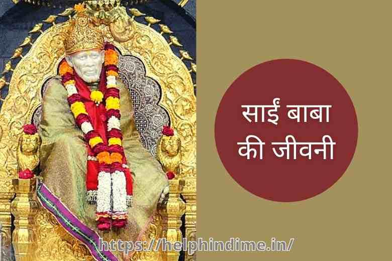 https://helphindime.in/sai-baba-biography-jivani-jivan-parichay-life-history-information-in-hindi/