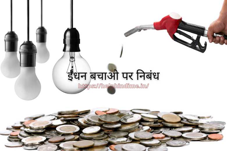 https://helphindime.in/save-fuel-conservation-nibandh-essay-in-hindi/