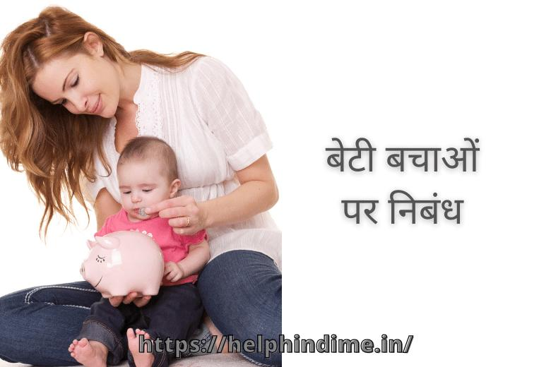 https://helphindime.in/beti-bachao-par-nibandh-save-daughter-essay-in-hindi/