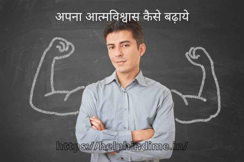 https://helphindime.in/self-confidence-kaise-badhaye/