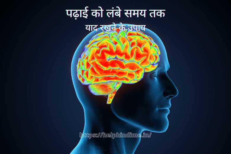 https://helphindime.in/some-useful-tips-for-long-term-memory-in-hindi/