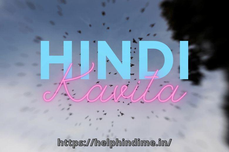https://helphindime.in/hindi-kavita-ashok-kumar/
