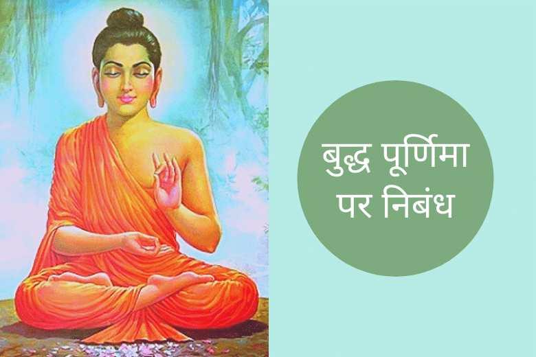 https://helphindime.in/buddha-purnima-par-nibandh-essay-in-hindi/