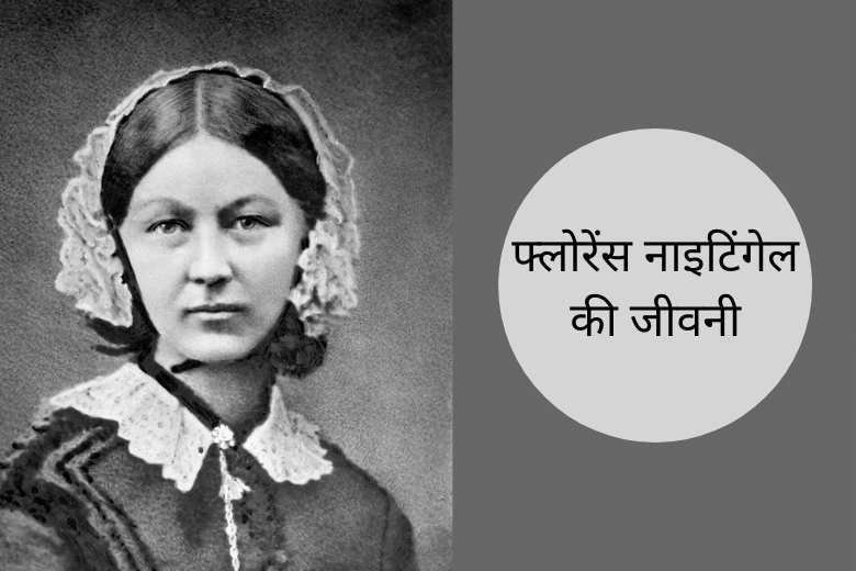 https://helphindime.in/who-is-florence-nightingale-biography-jivani-jivan-parichay-information-life-history-essay-story-hindi/