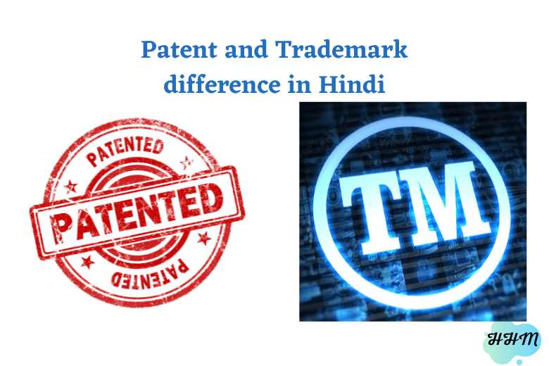Trademark & Patent difference in Hindi
