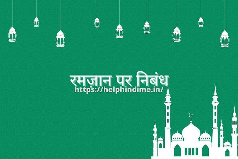 https://helphindime.in/ramzan-par-nibandh-ramadan-essay-hindi/