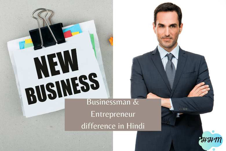 Entrepreneur & Businessman difference in Hindi