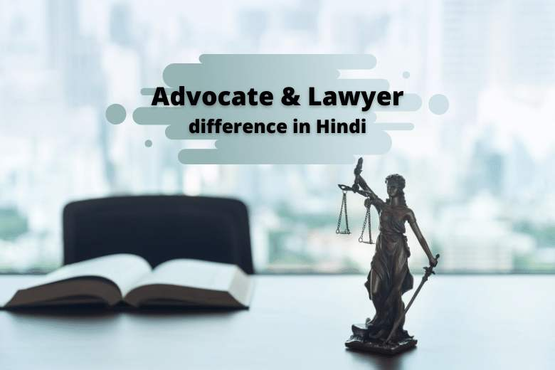 Difference between Advocate & Lawyer in Hindi