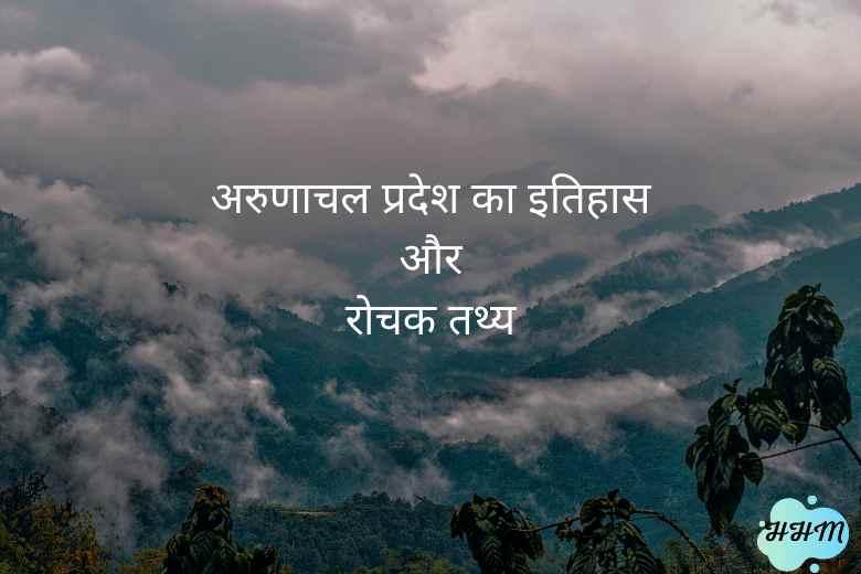 Arunachal Pradesh interesting facts Hindi