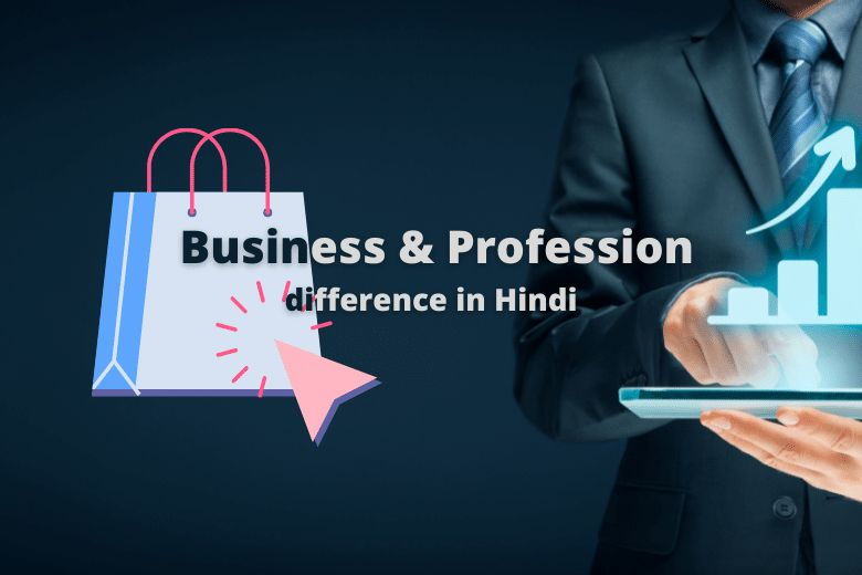 Business and Profession difference in Hindi