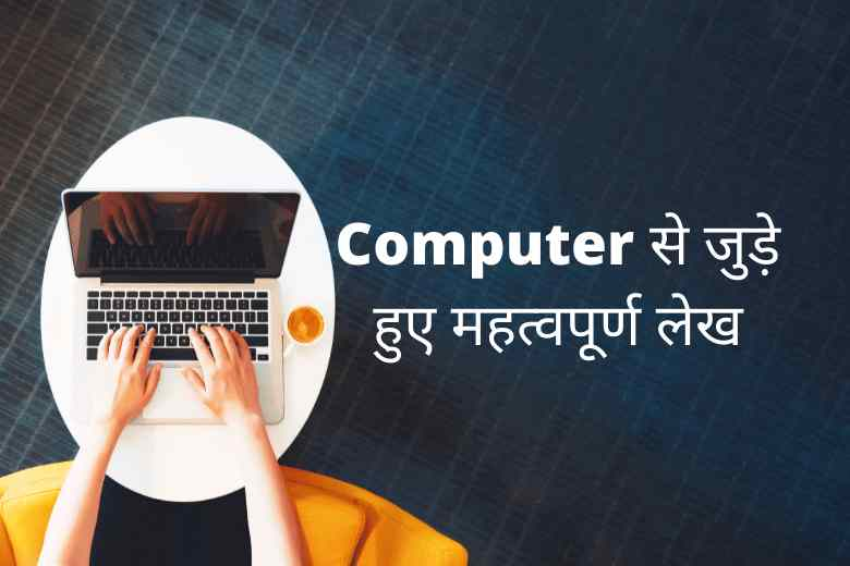 Topics related to Computer in Hindi