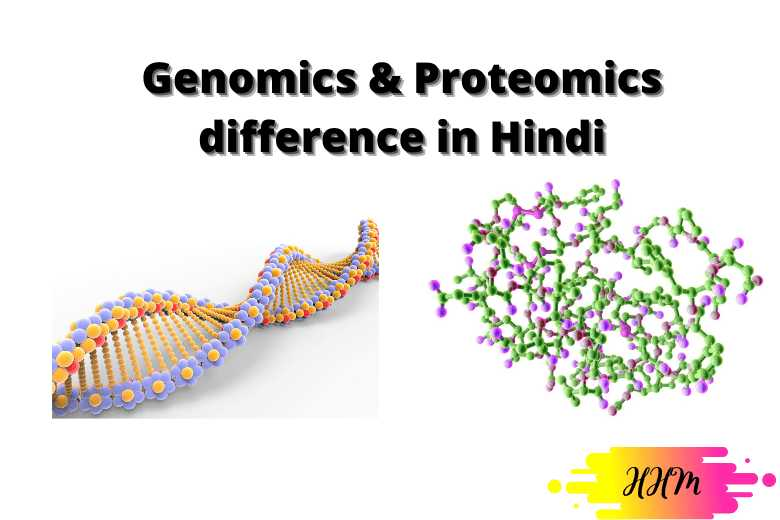 Difference between Genomics and Proteomics  in Hindi
