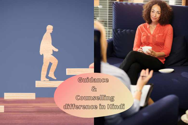 Difference between Counselling and Guidance in Hindi