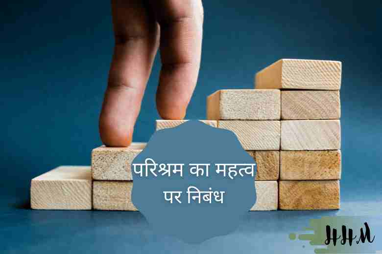 Essay on Importance of Hard Work Hindi