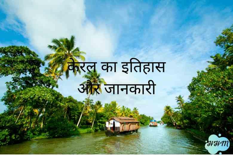 Kerala history and interesting facts in Hindi