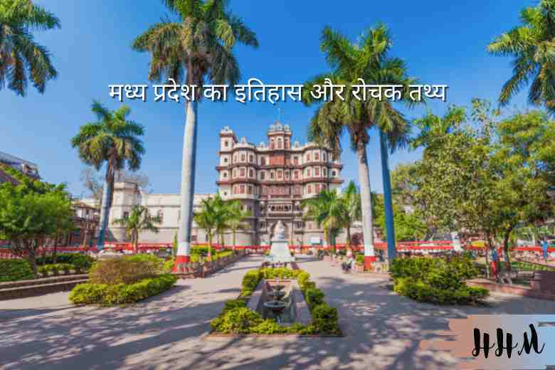 Interesting Information about Madhya Pradesh in Hindi