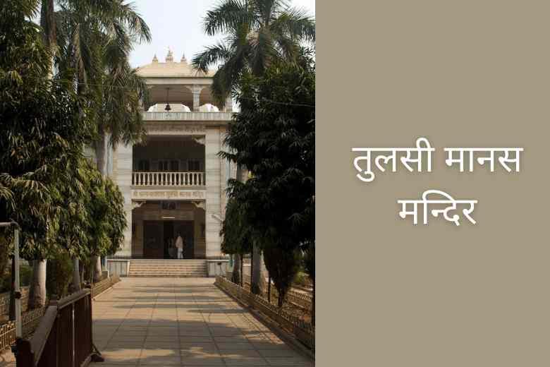 Tulsi Manas Mandir Varanasi