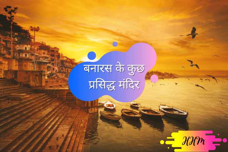 Famous Temples of Varanasi in Hindi