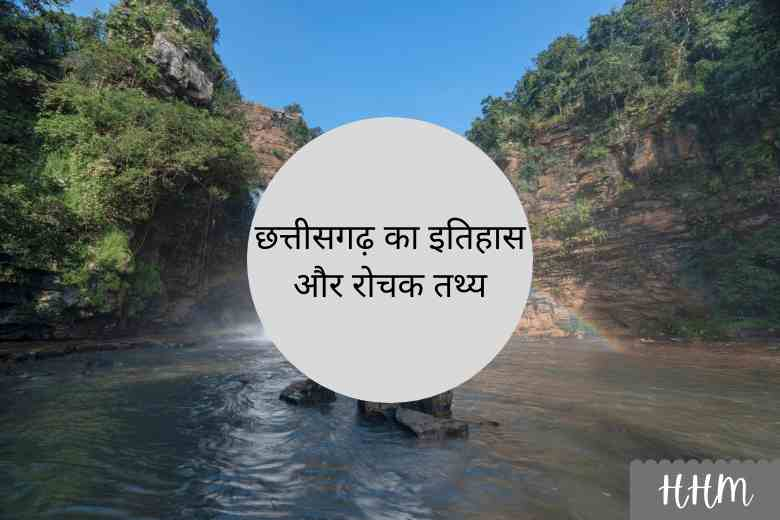 Interesting Information about Chhattisgarh in Hindi