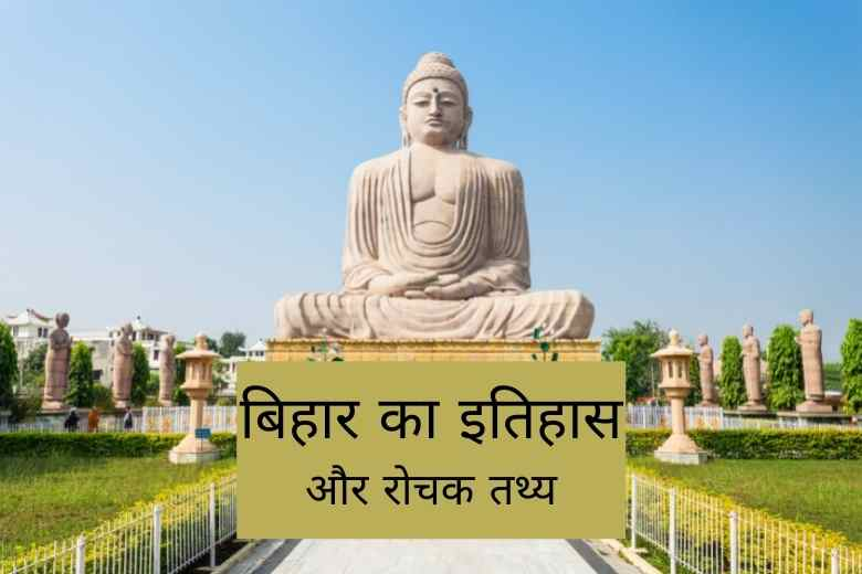Interesting Information about Bihar in Hindi