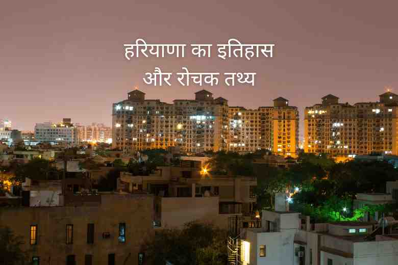 Interesting Information about Haryana in Hindi
