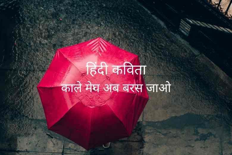 Hindi Poem on Rain