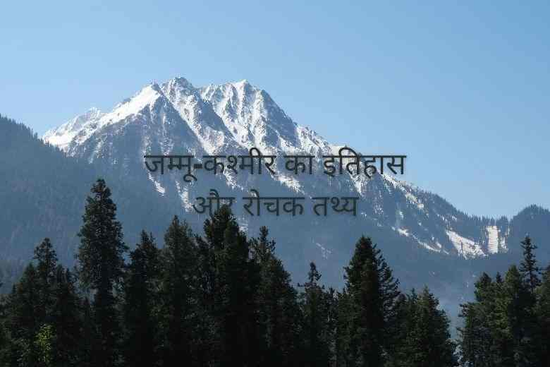 Interesting Information about Jammu-Kashmir in Hindi