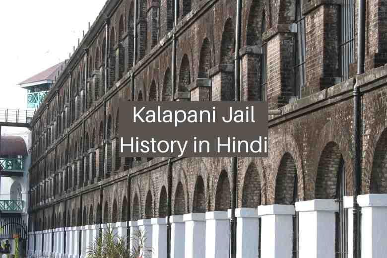 Cellular Jail History in Hindi