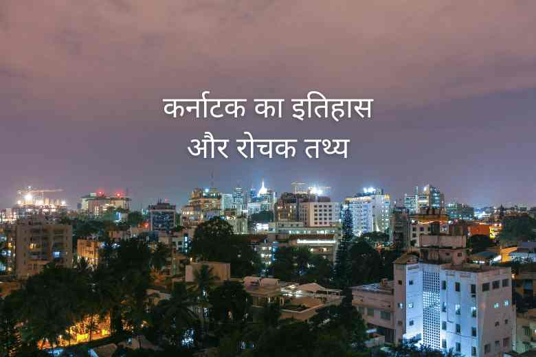 Interesting Information about Karnataka in Hindi