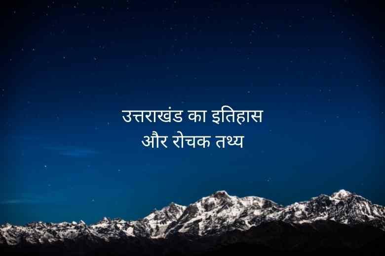 Interesting Information about Uttarakhand in Hindi