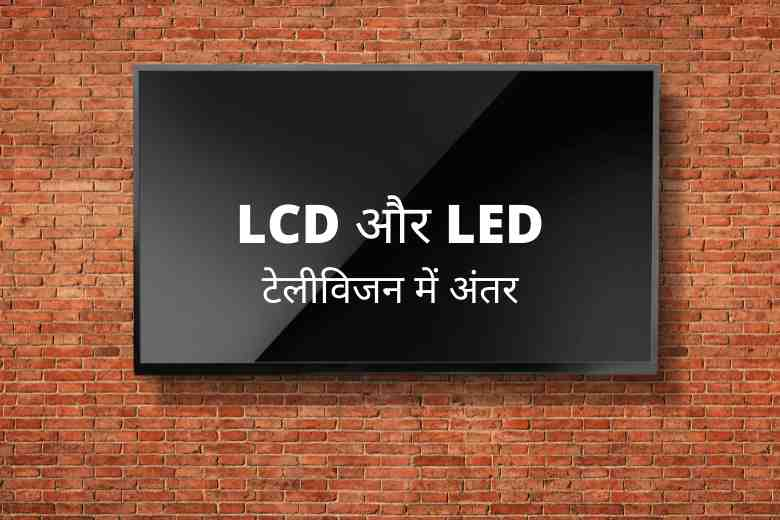 LCD and LED Television difference in Hindi
