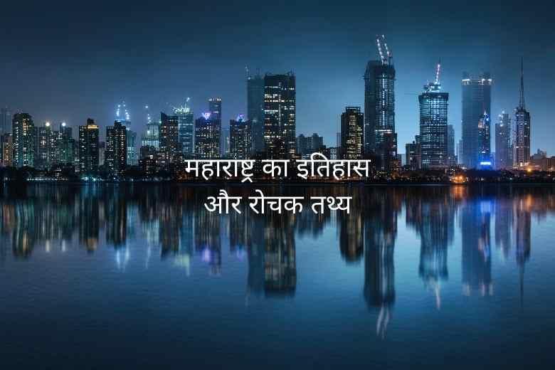 Interesting Information about Maharashtra in Hindi