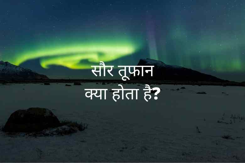 Solar Storm in Hindi
