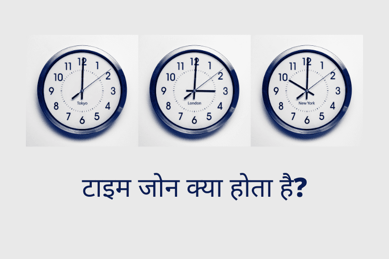 What is Time Zone in Hindi